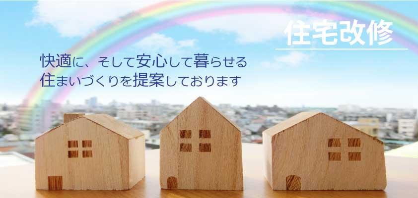 住宅改修2_m